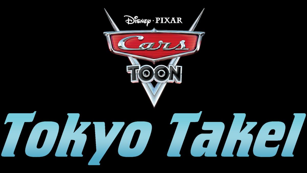 Cars Toon: Tokyo Takel